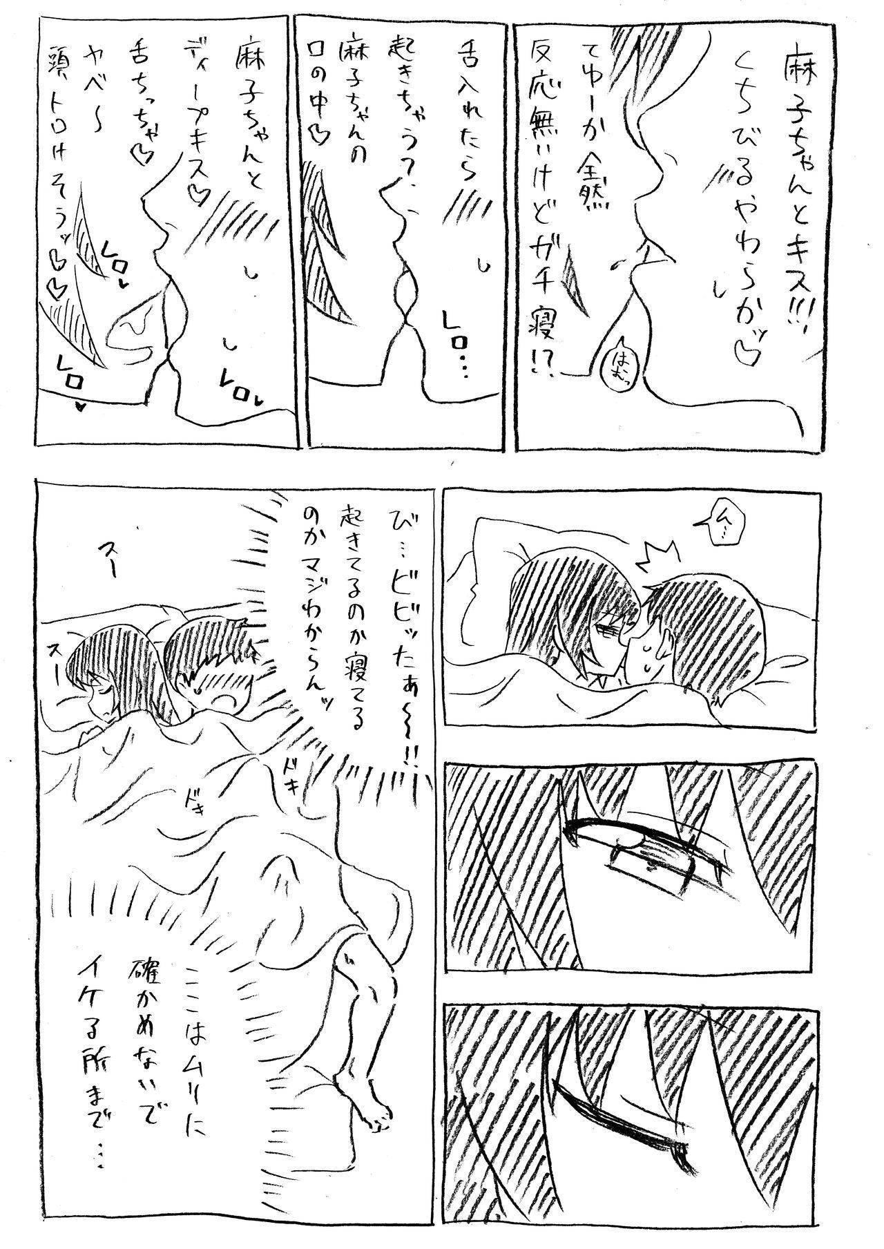 Mako-chan to Ofuron Asedaku Sex 4