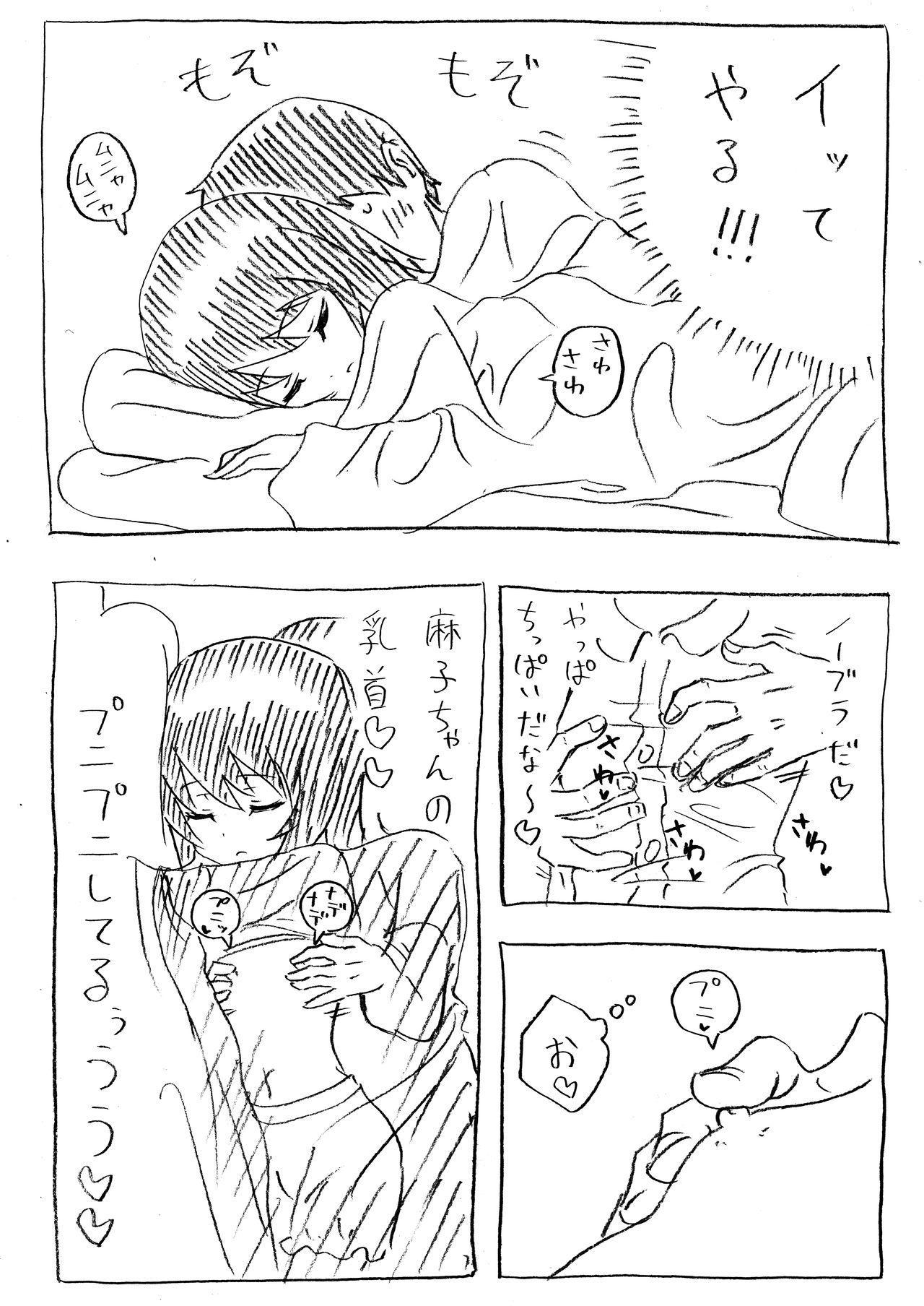 Mako-chan to Ofuron Asedaku Sex 5