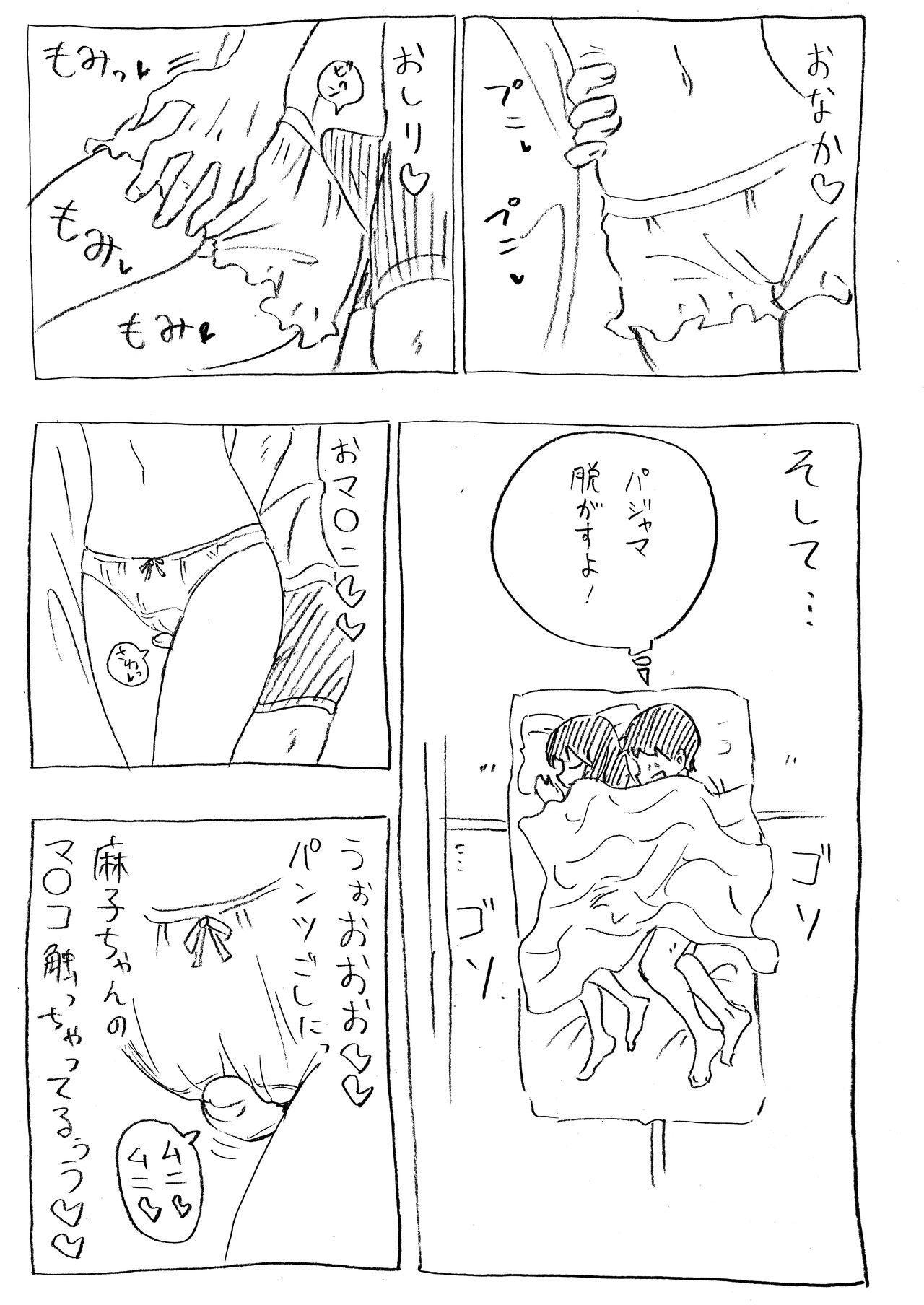 Mako-chan to Ofuron Asedaku Sex 6
