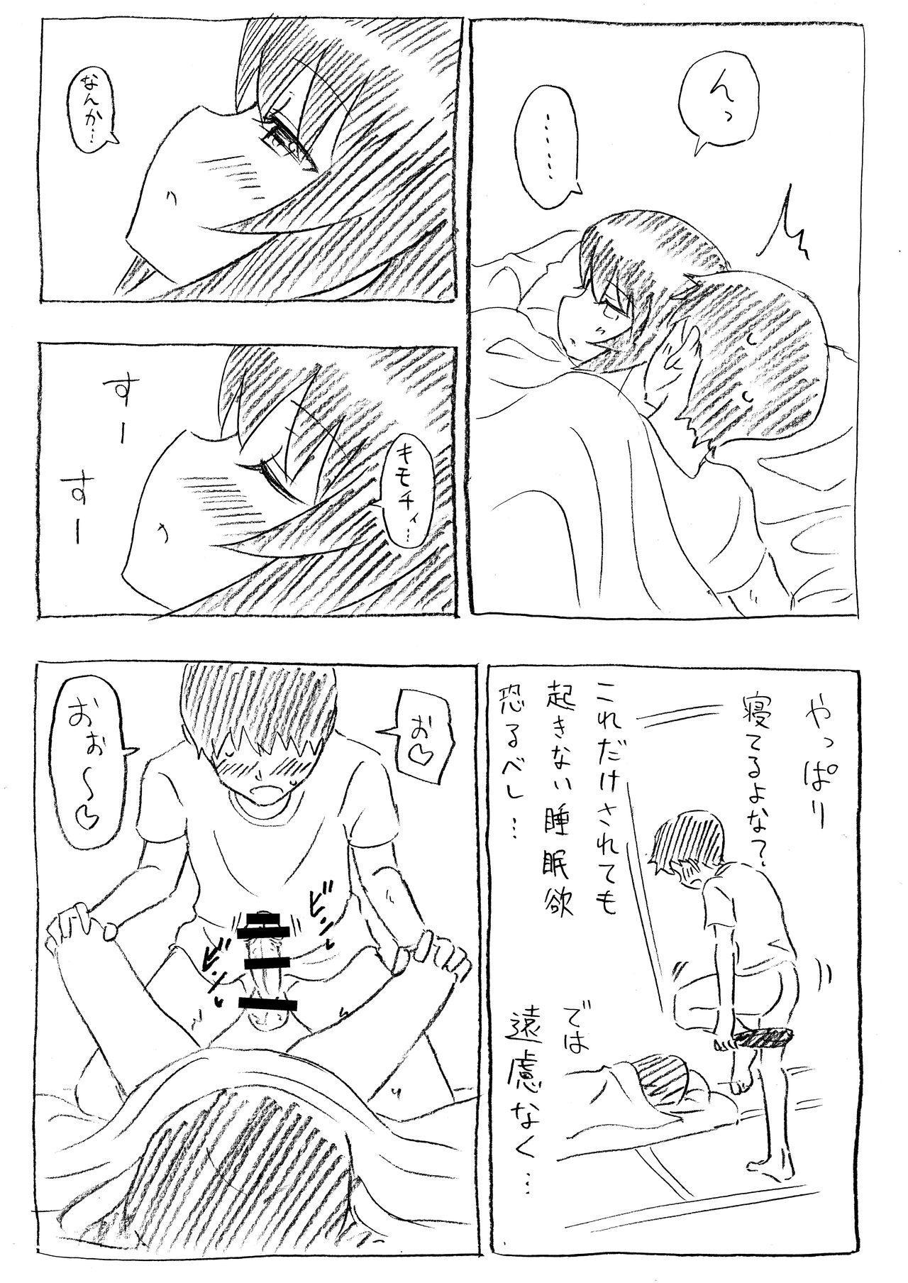 Mako-chan to Ofuron Asedaku Sex 8