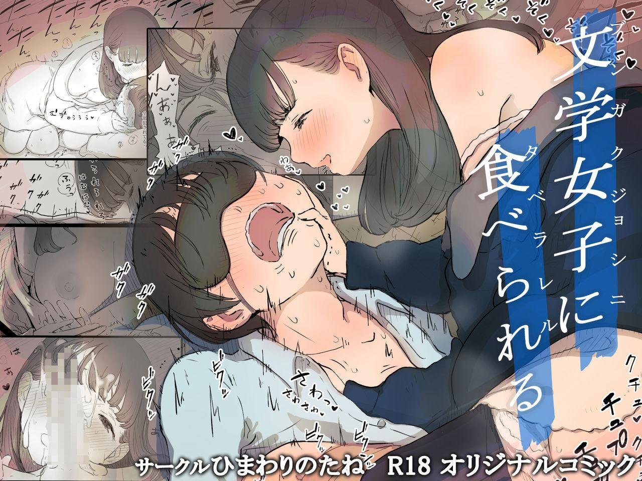 Bungaku Joshi ni Taberareru | Eaten Up by the Bookworm Girl 0