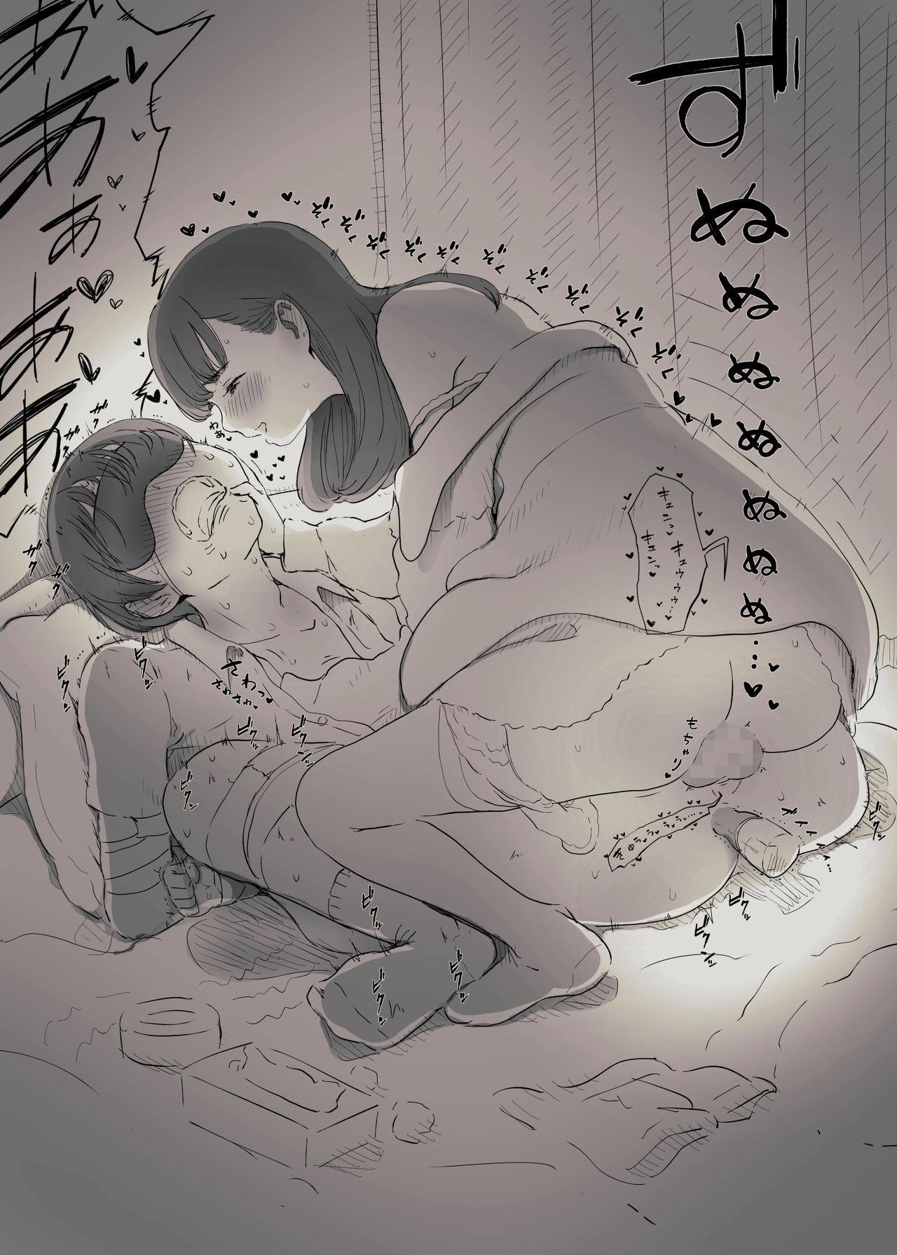 Bungaku Joshi ni Taberareru | Eaten Up by the Bookworm Girl 51