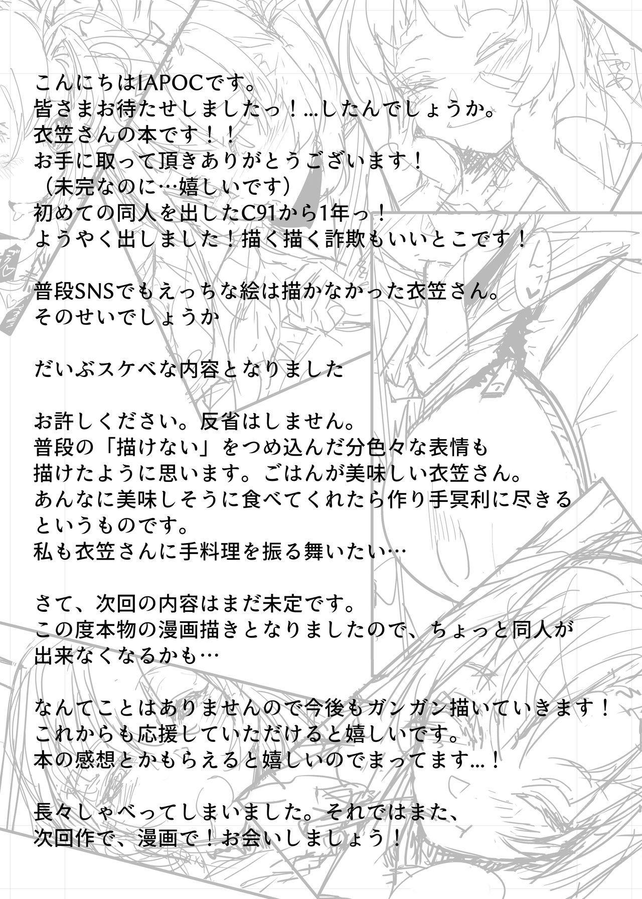 Ippai Taberu Kimi ga Suki 21