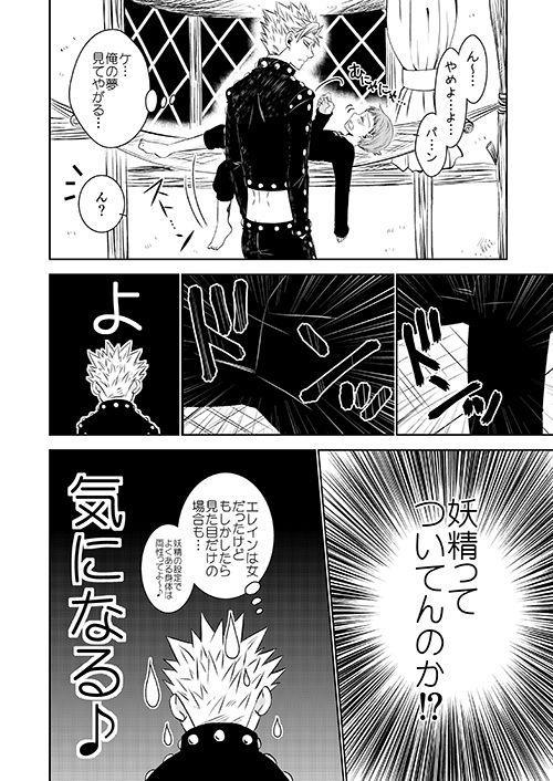 Yousei Ou to Fujimi Otoko no Ichiya no Ayamachi 11