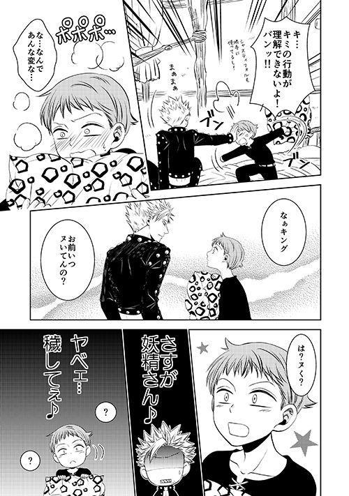 Yousei Ou to Fujimi Otoko no Ichiya no Ayamachi 14