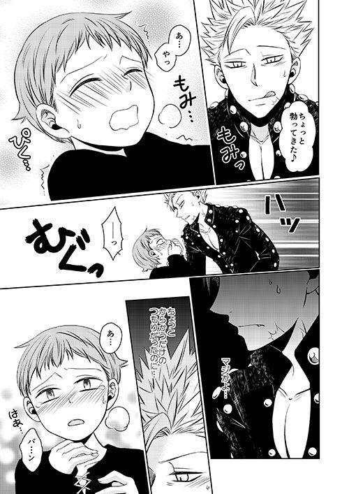 Yousei Ou to Fujimi Otoko no Ichiya no Ayamachi 18