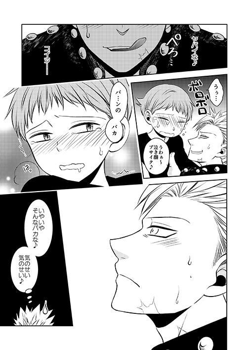 Yousei Ou to Fujimi Otoko no Ichiya no Ayamachi 22