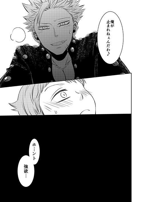 Yousei Ou to Fujimi Otoko no Ichiya no Ayamachi 24