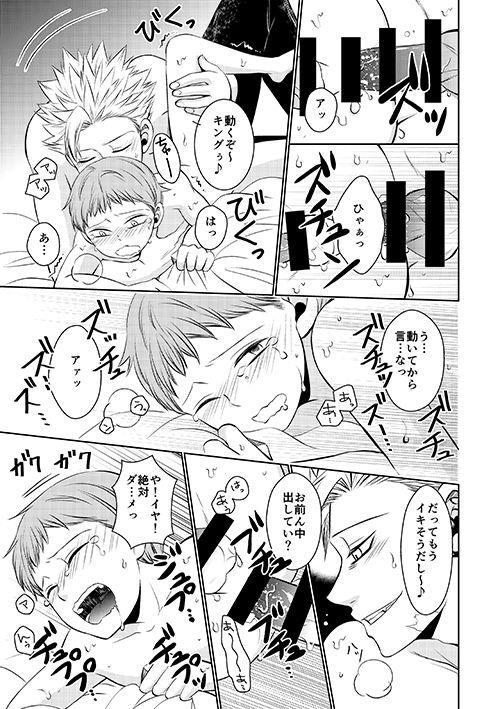 Yousei Ou to Fujimi Otoko no Ichiya no Ayamachi 28