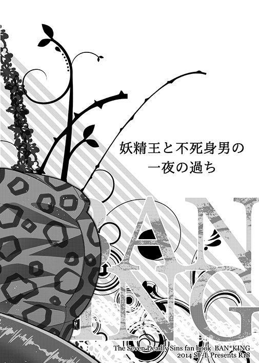 Yousei Ou to Fujimi Otoko no Ichiya no Ayamachi 3