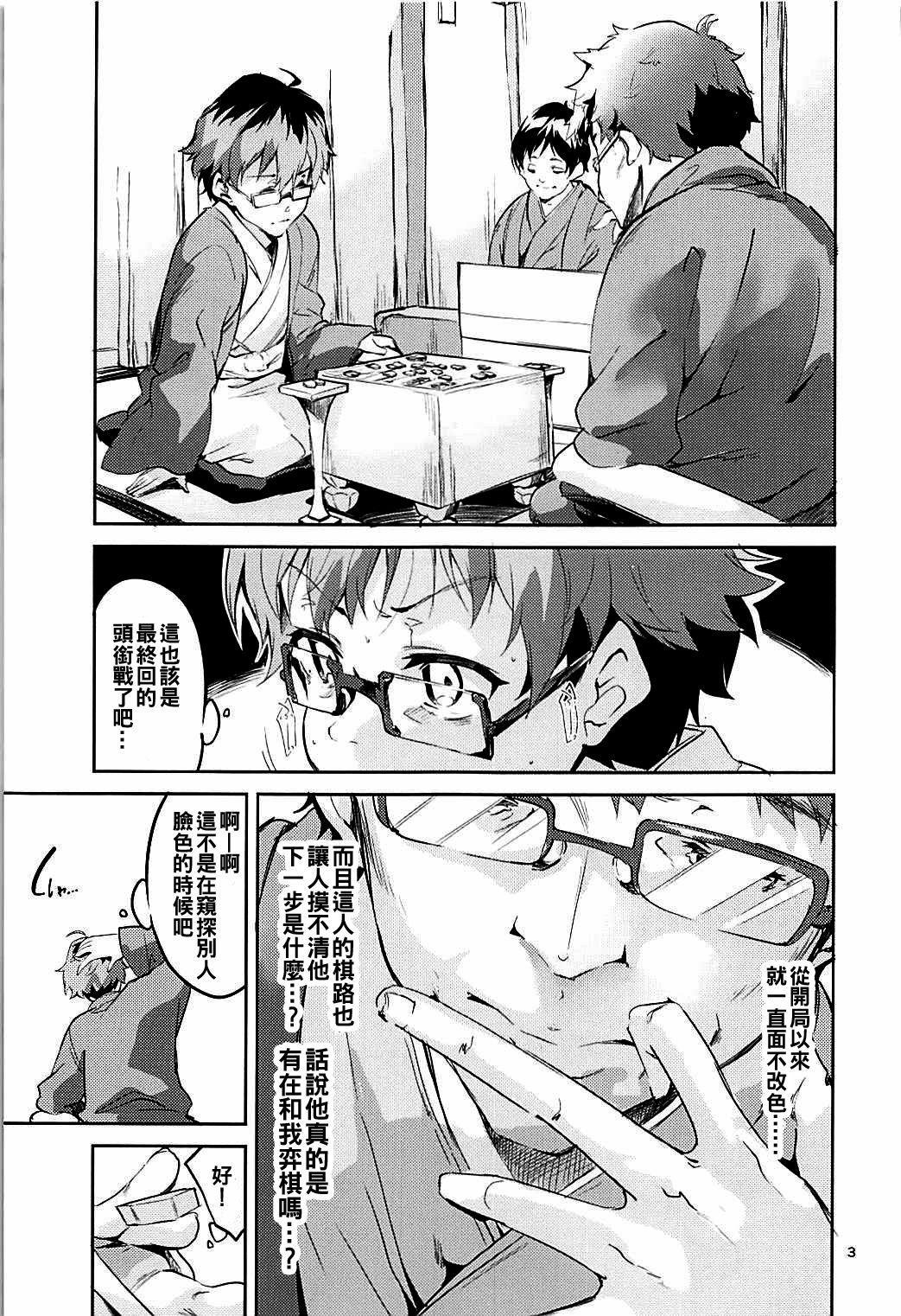 Otsukaresama desu Shisho 2
