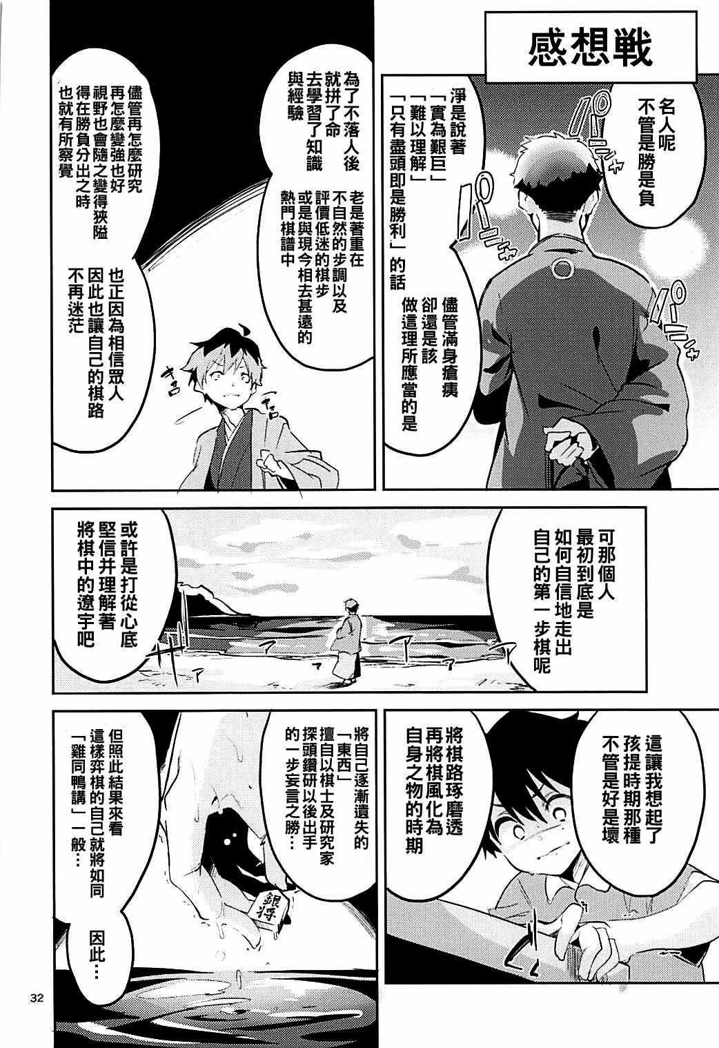 Otsukaresama desu Shisho 31