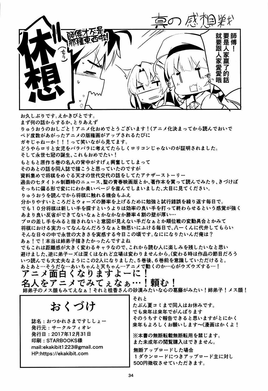 Otsukaresama desu Shisho 33