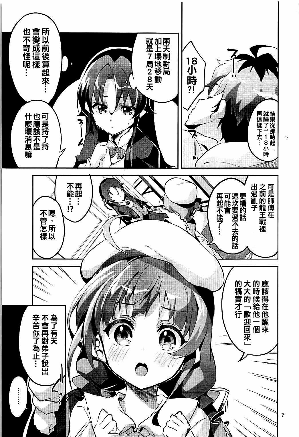 Otsukaresama desu Shisho 6