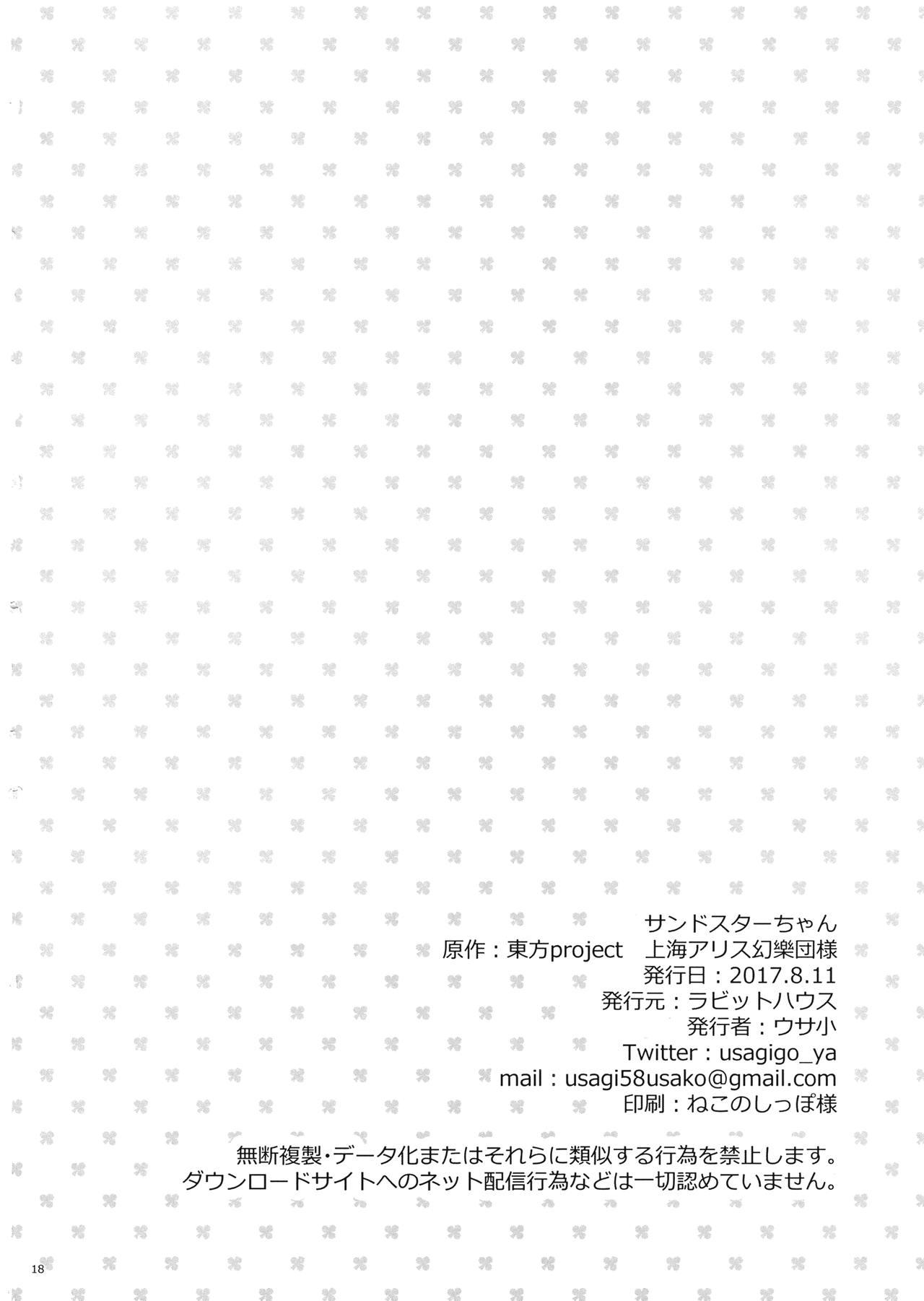 (C92) [Rabbit House (Usako)] SAN-do Star-chan (Touhou Project) 16