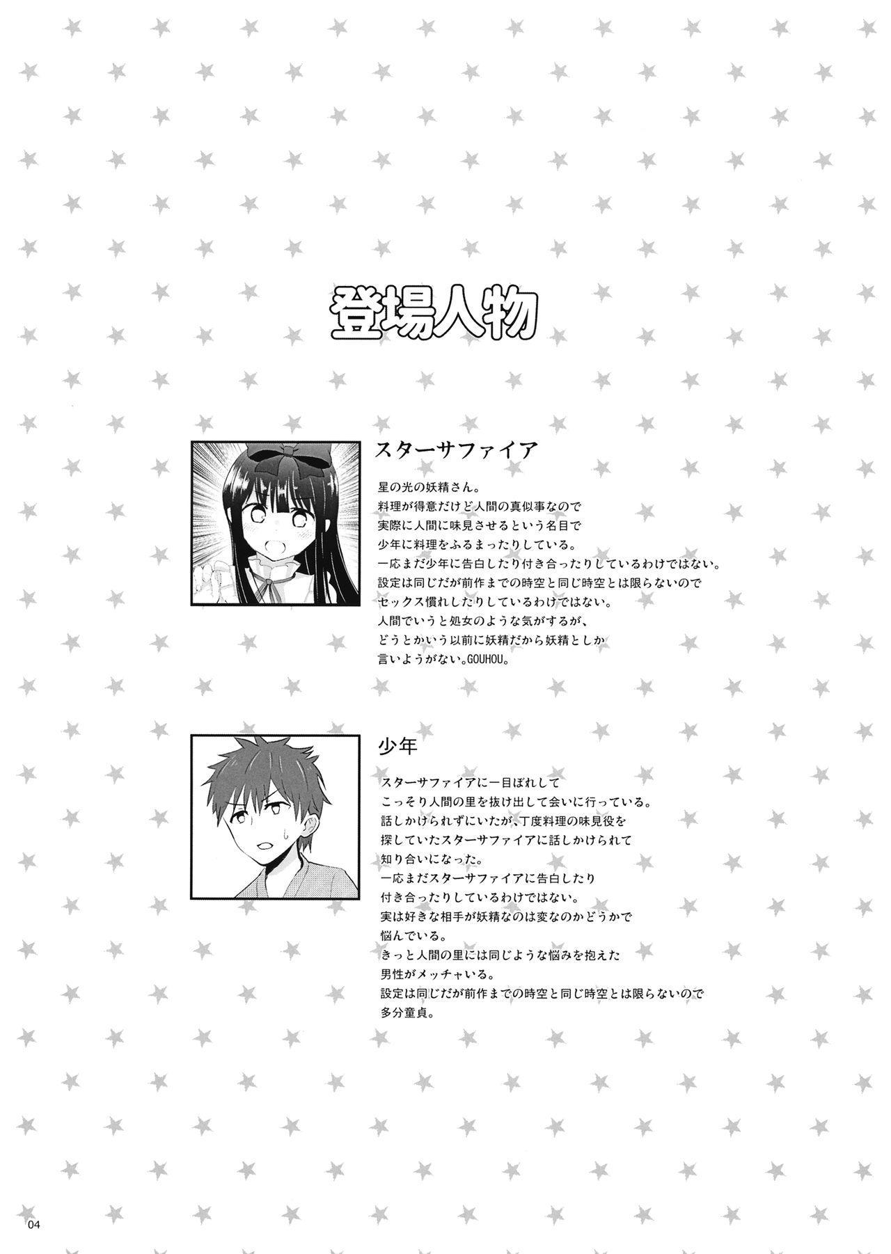 (C92) [Rabbit House (Usako)] SAN-do Star-chan (Touhou Project) 2