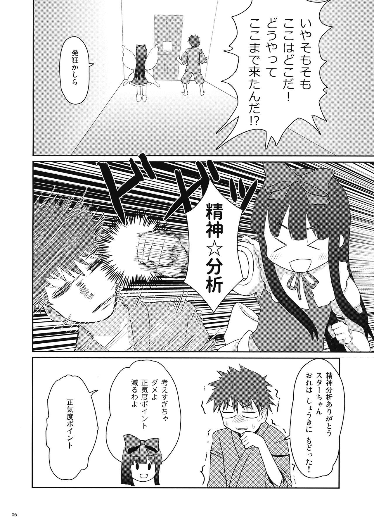 (C92) [Rabbit House (Usako)] SAN-do Star-chan (Touhou Project) 4