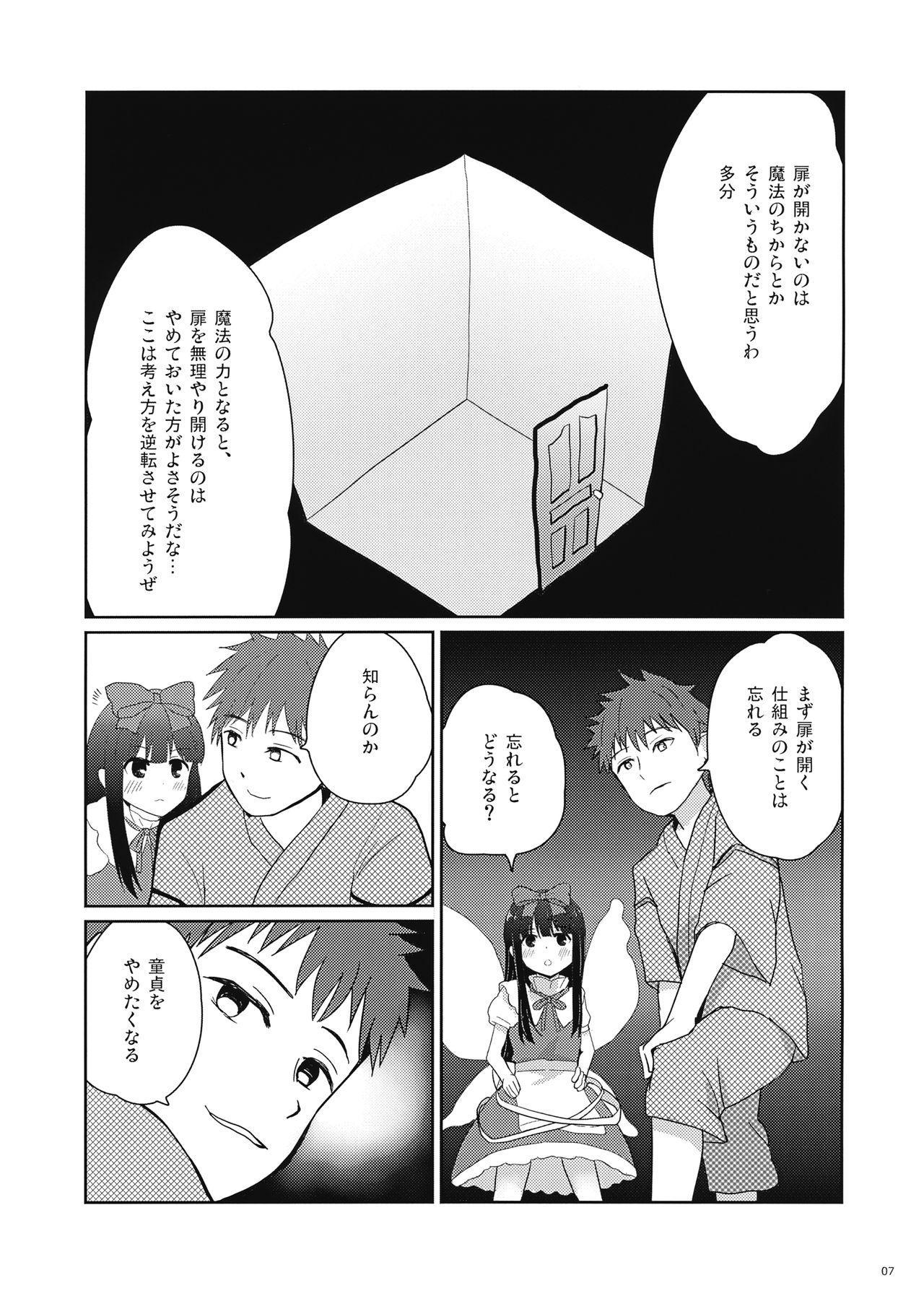 (C92) [Rabbit House (Usako)] SAN-do Star-chan (Touhou Project) 5