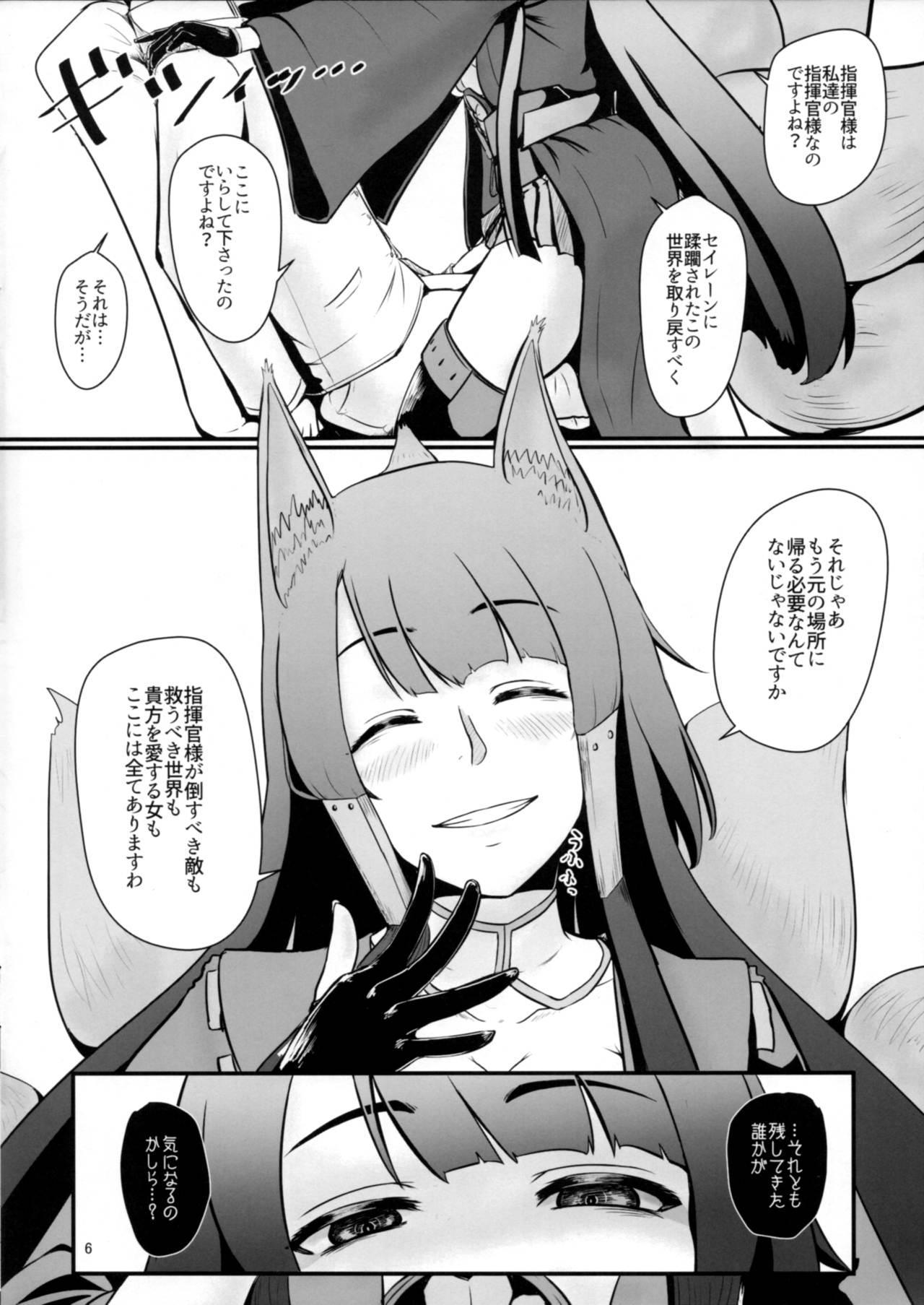 Teitoku wa Yandere Akagi ni Rouraku Sarete Shikikan-sama ni Narimashita. 4