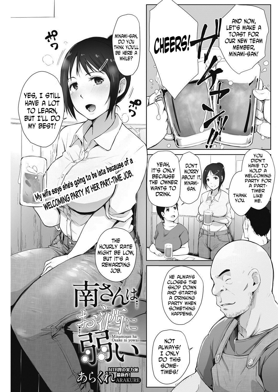 Minami-san wa Osake ni Yowai 0