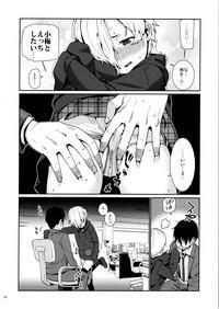 Shirasaka Koume to no Kankei 4 9