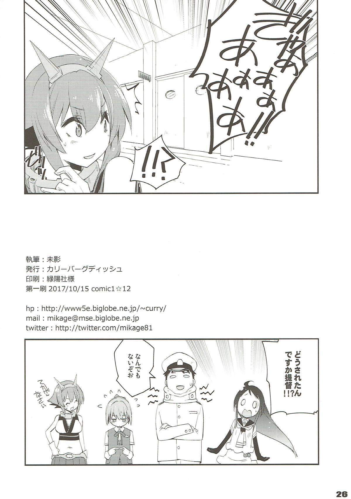 Shiranui wa Teitoku de... 22