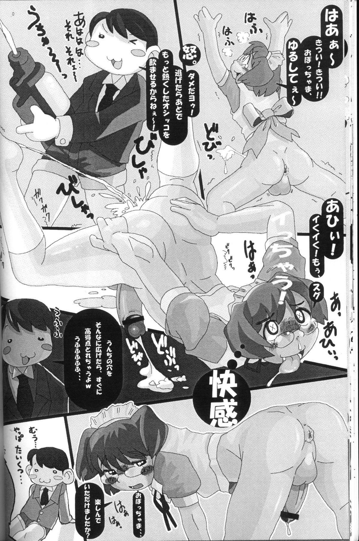 Momo-an Vol.14 17