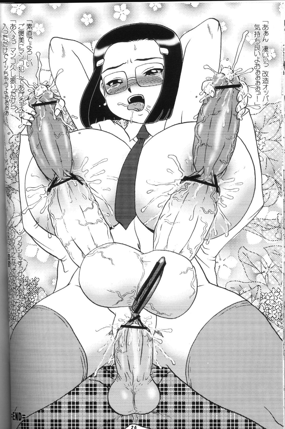 Momo-an Vol.14 25