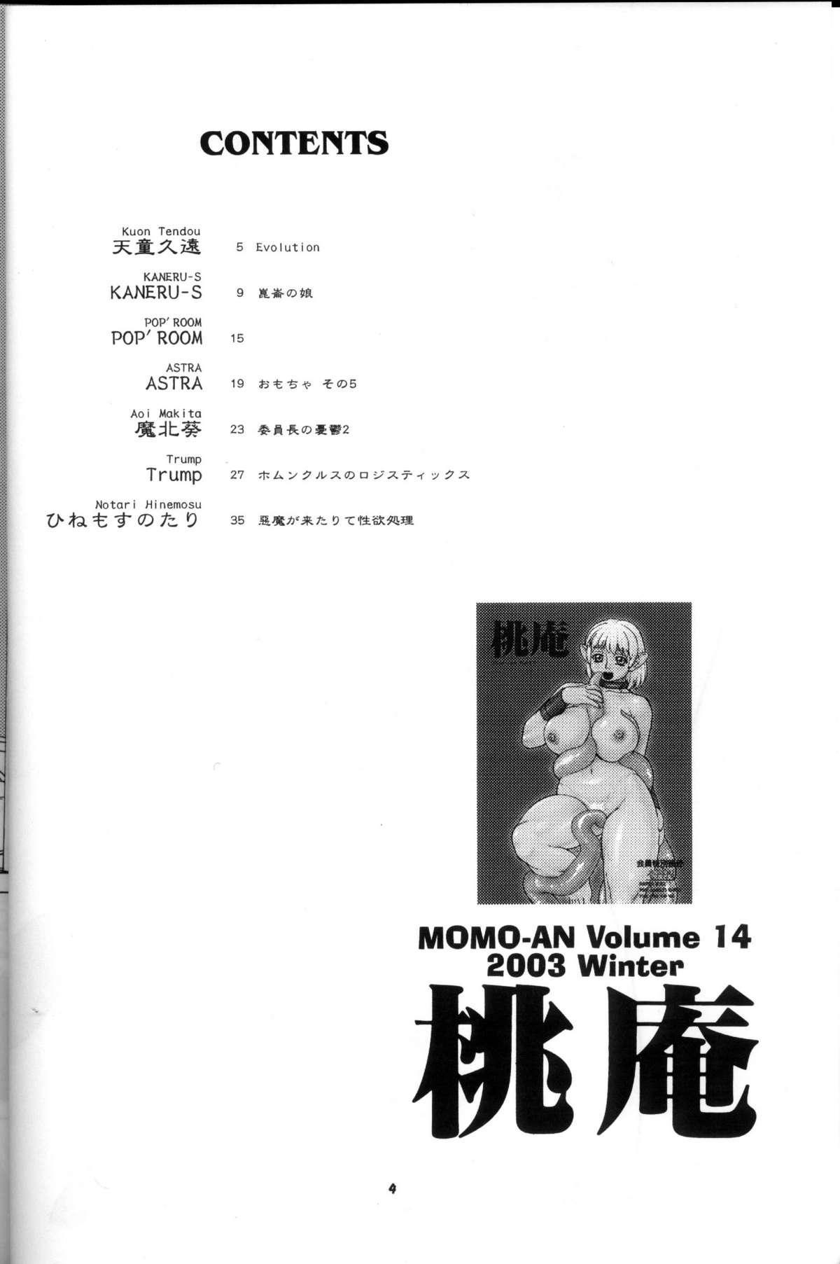 Momo-an Vol.14 3