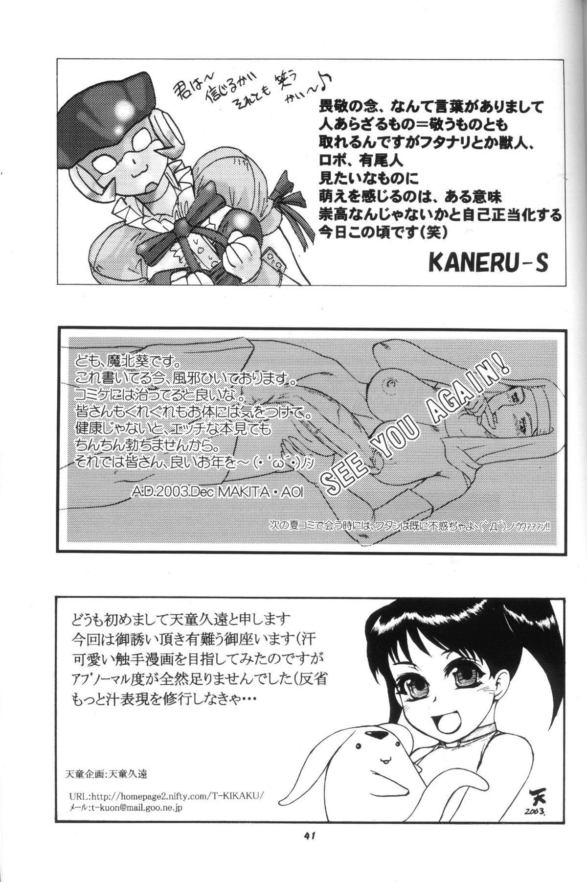 Momo-an Vol.14 40