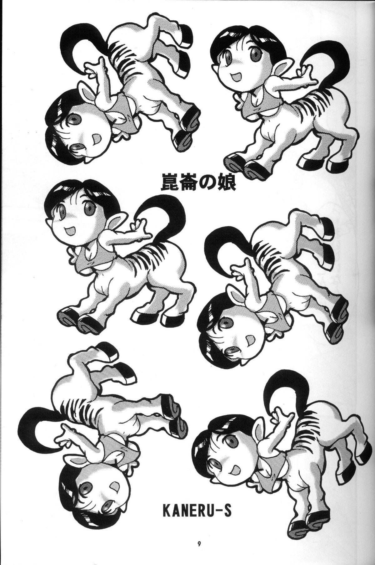 Momo-an Vol.14 8