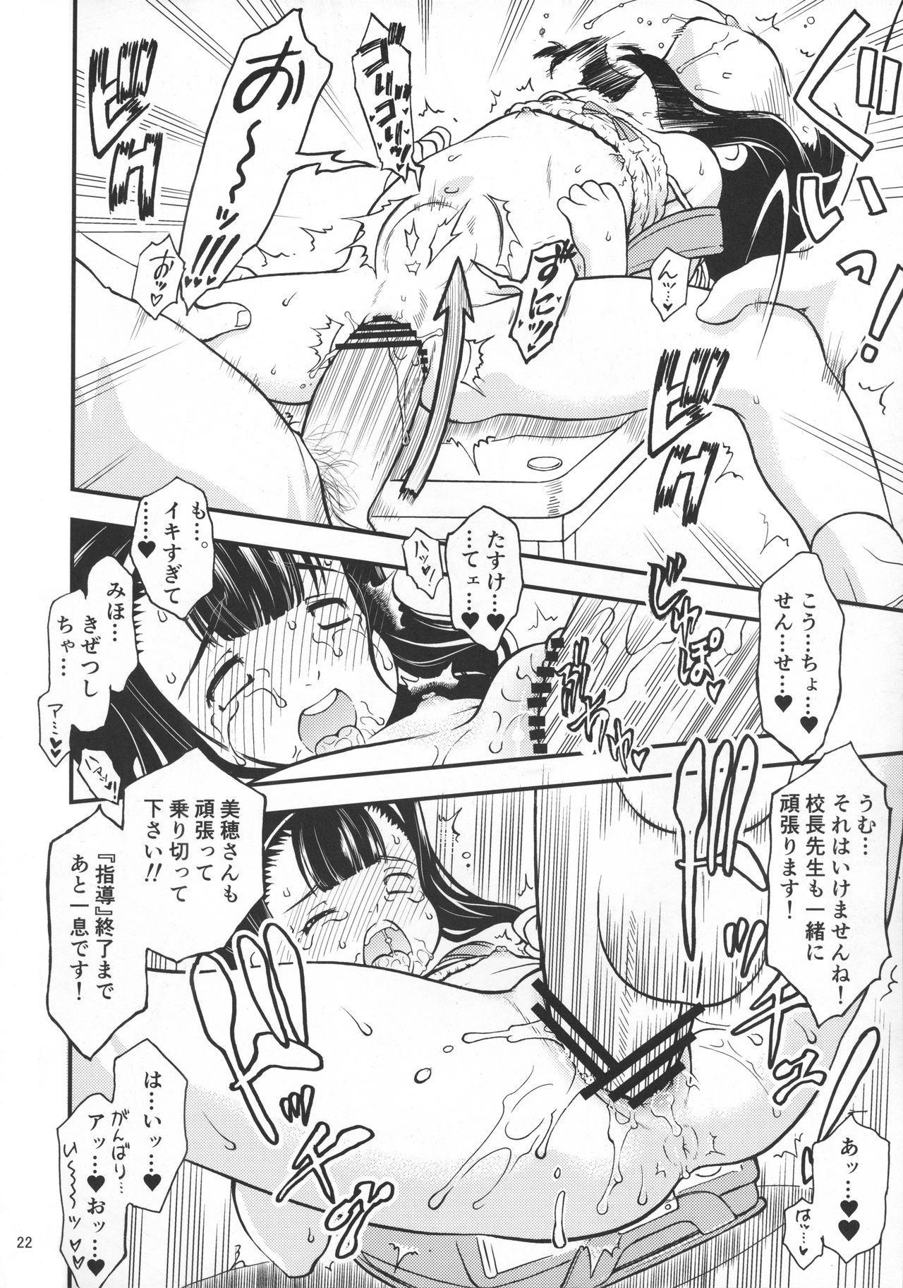 Heisei 29-nendo Tokushu Ginou Yuushuu Seito Shidou Youkou 23