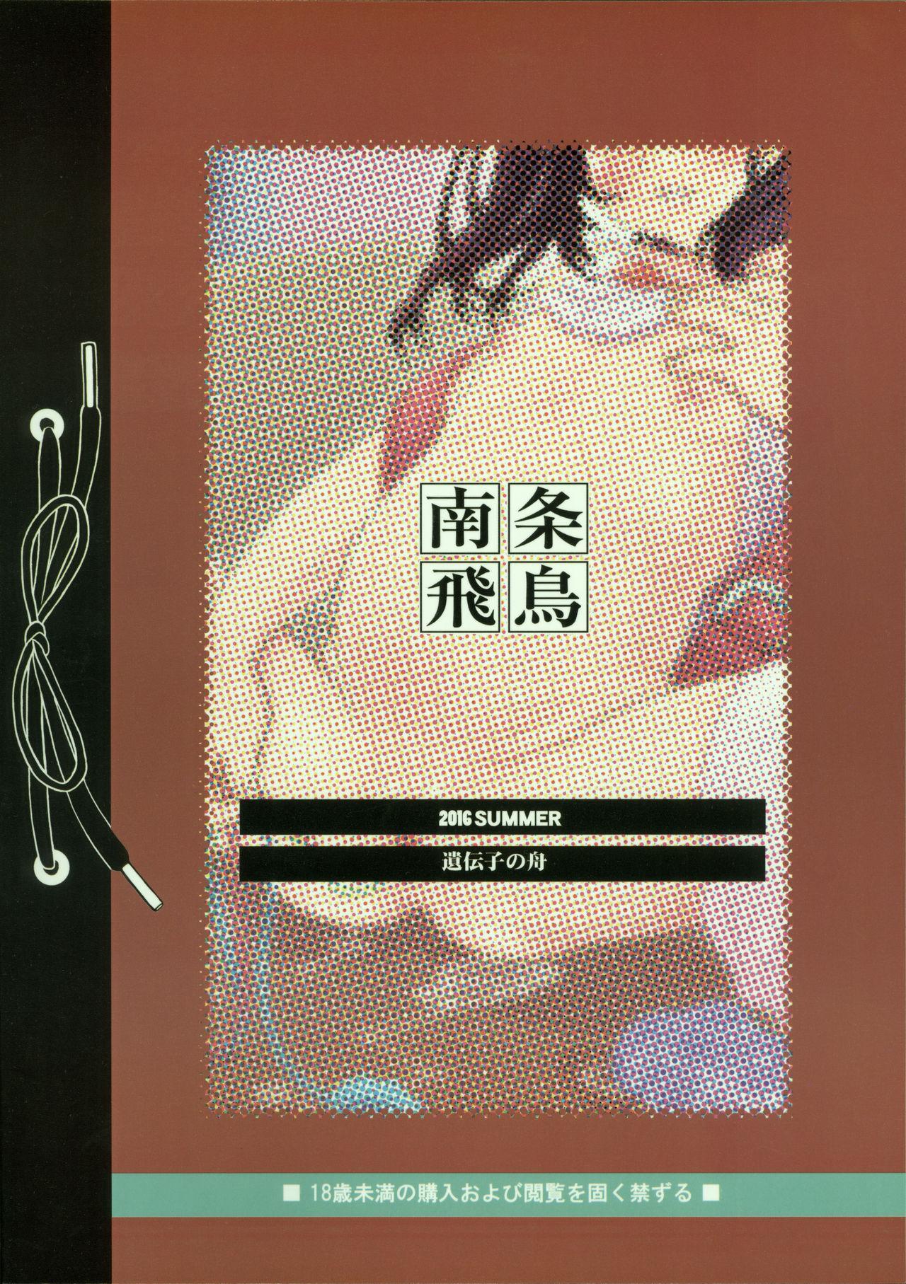 Heisei 29-nendo Tokushu Ginou Yuushuu Seito Shidou Youkou 31