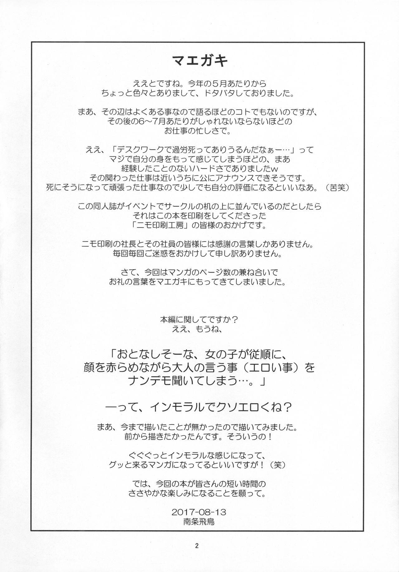Heisei 29-nendo Tokushu Ginou Yuushuu Seito Shidou Youkou 3