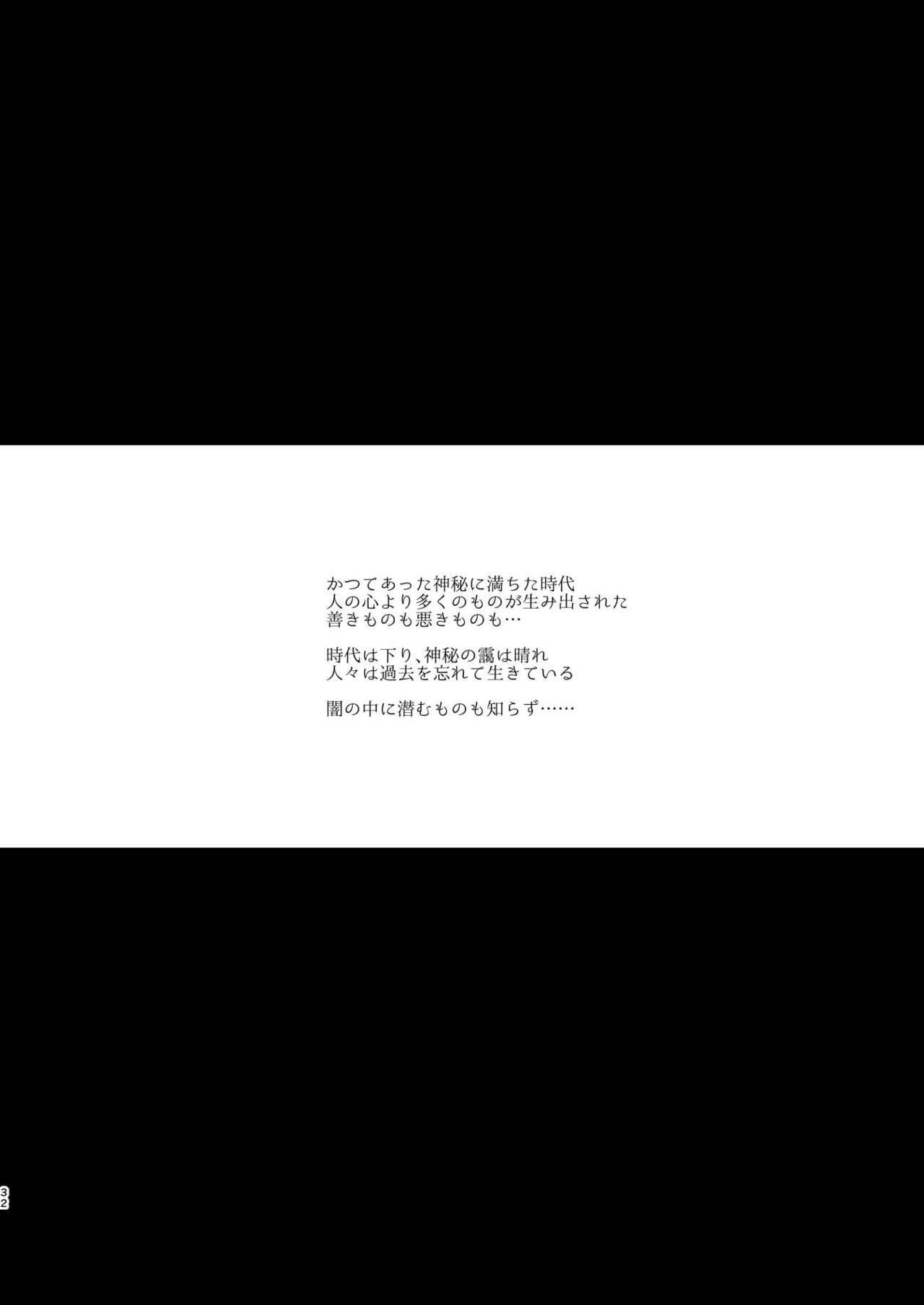 Inma no Futanari Chinpo ni Haiboku Shita Taimashi no Ore wa... 1