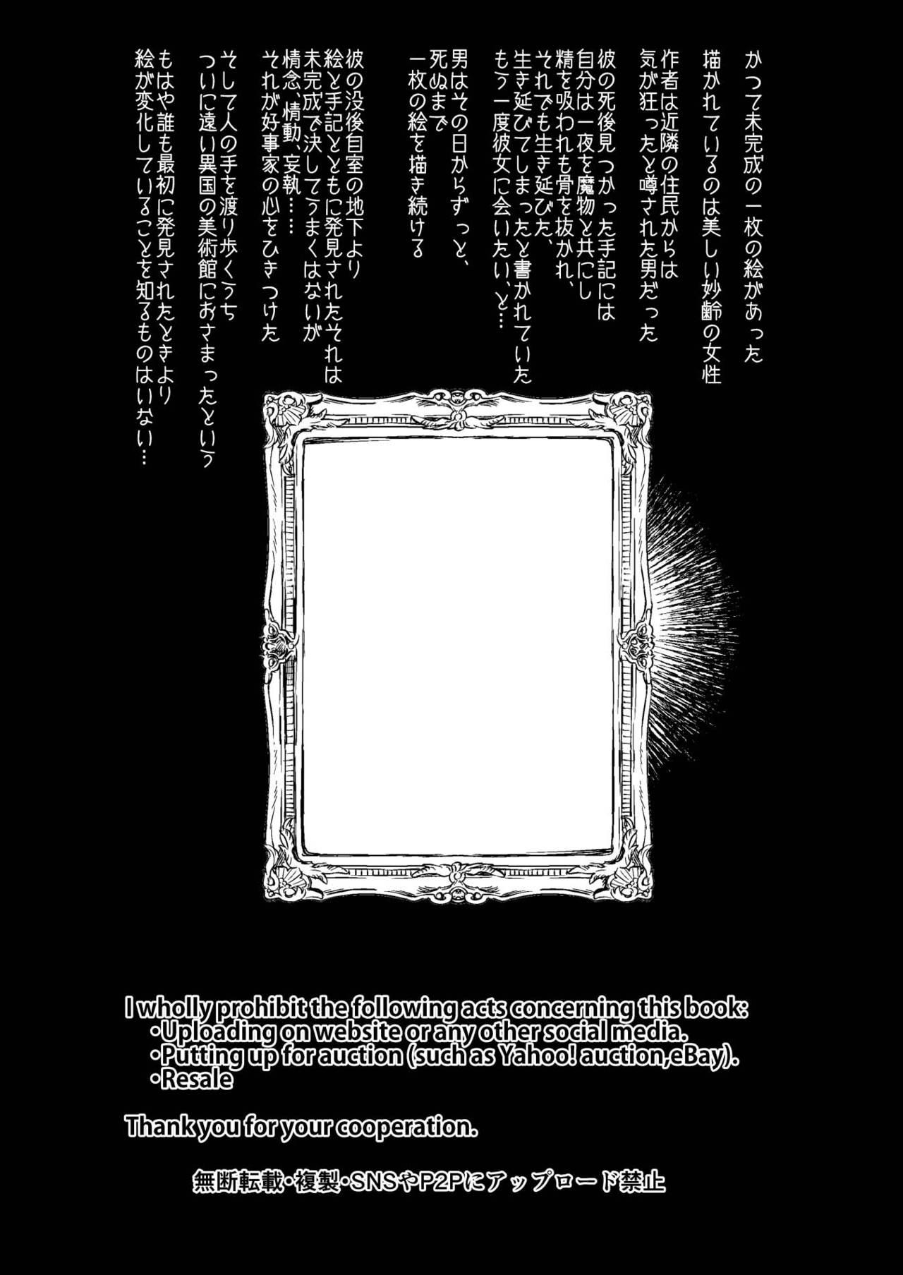Inma no Futanari Chinpo ni Haiboku Shita Taimashi no Ore wa... 2