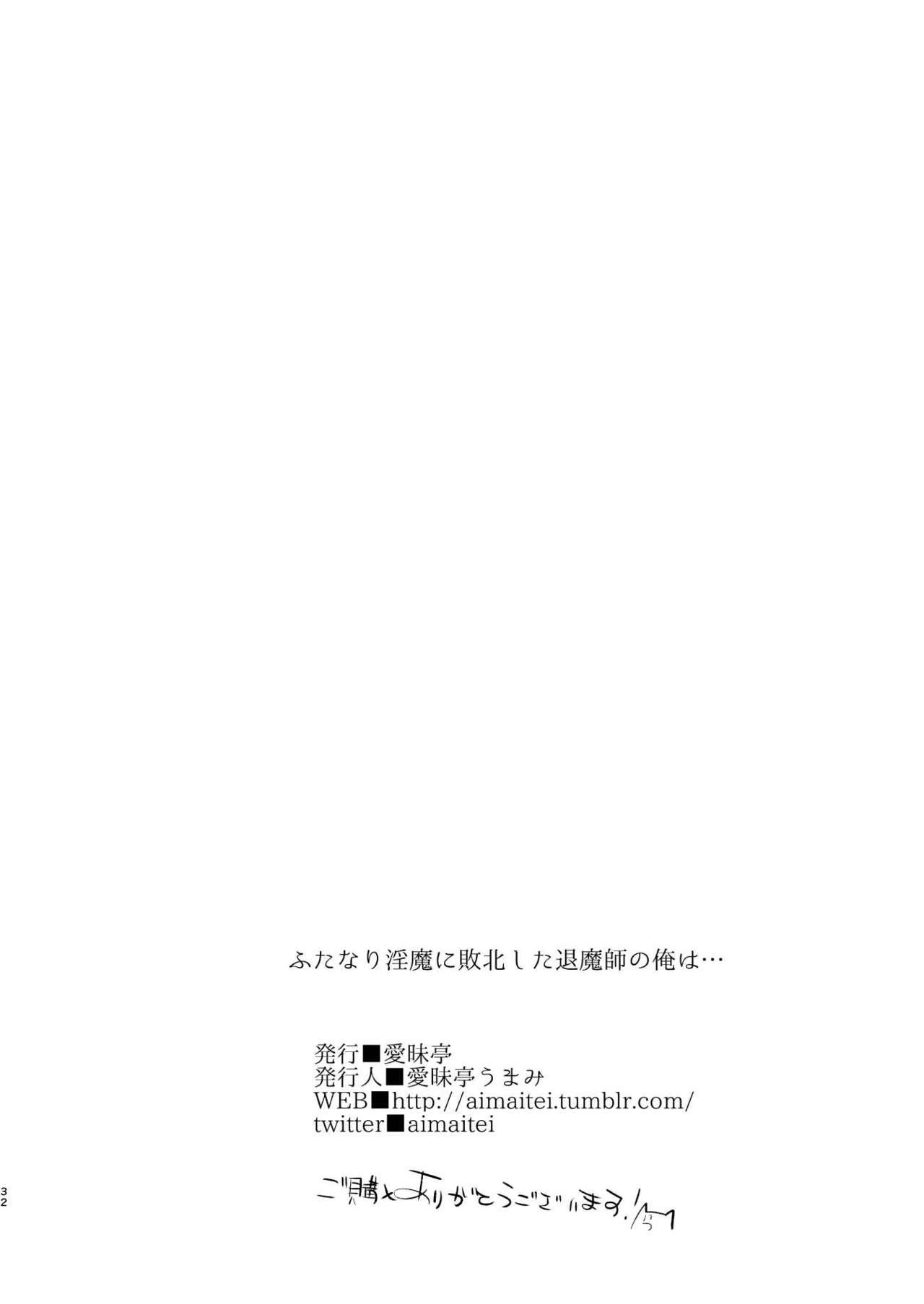 Inma no Futanari Chinpo ni Haiboku Shita Taimashi no Ore wa... 31