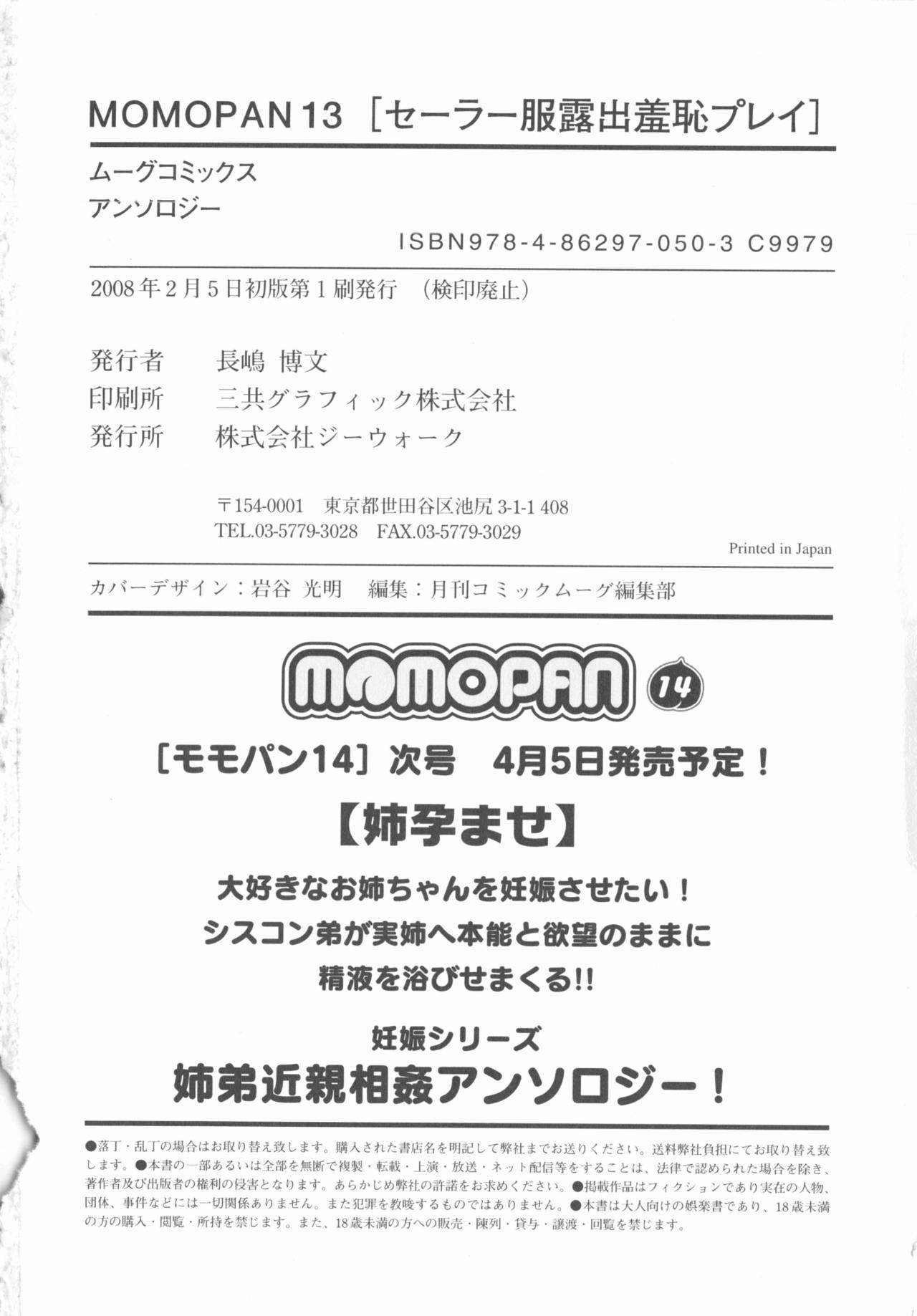 MOMOPAN 13 185