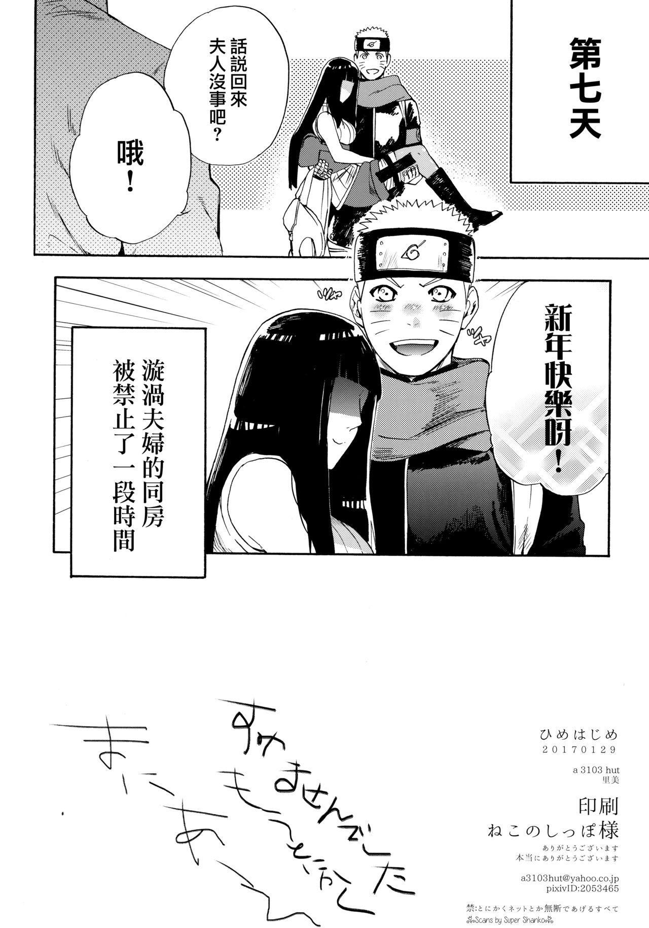 Hime Hajime 21