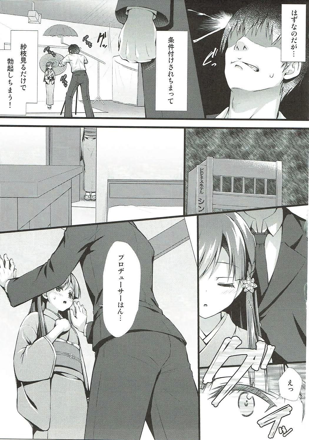 Sae-han ni Shiboritorareru Bon 9
