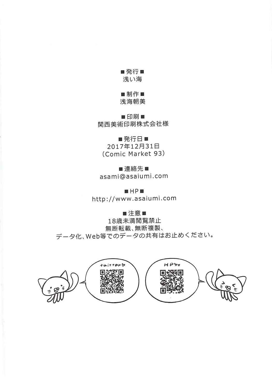 Sae-han ni Shiboritorareru Bon 20