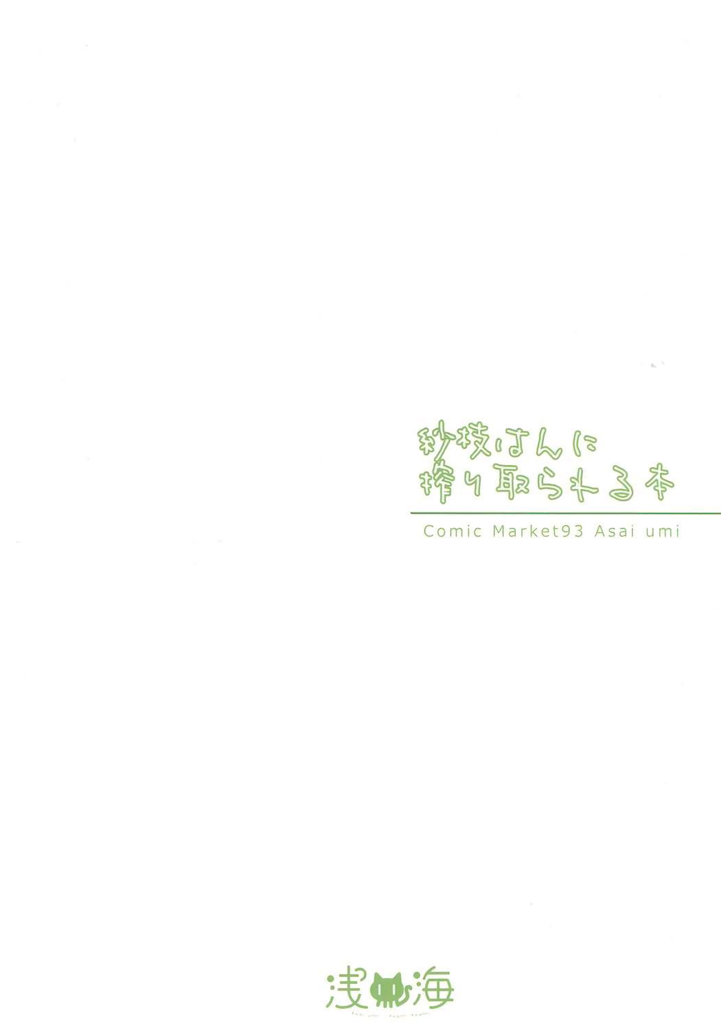 Sae-han ni Shiboritorareru Bon 21