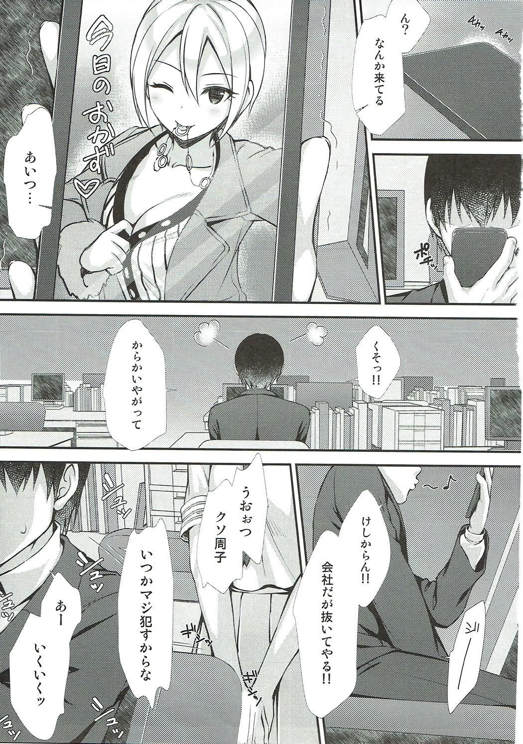 Sae-han ni Shiboritorareru Bon 3