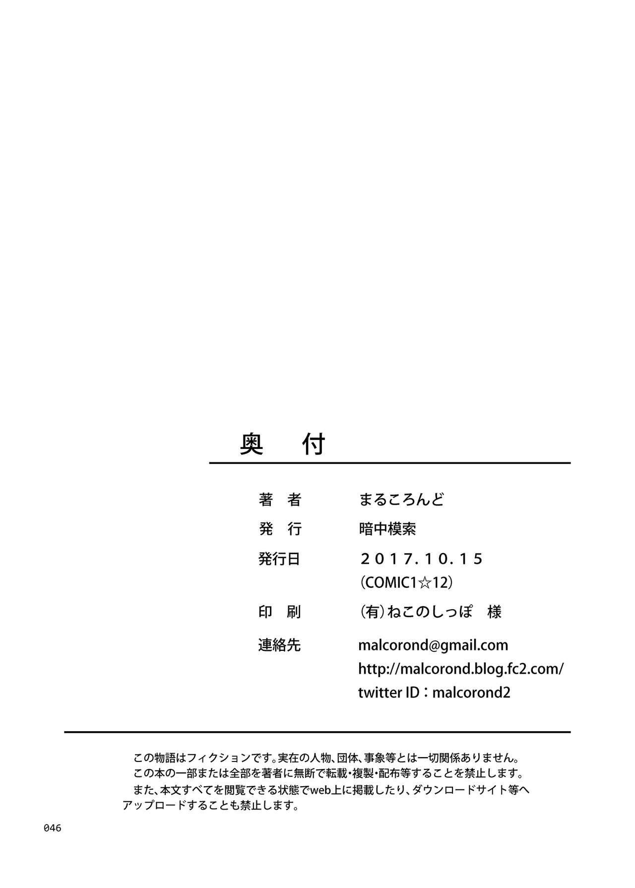 Meikkousei na Syoujo no Ehon 44