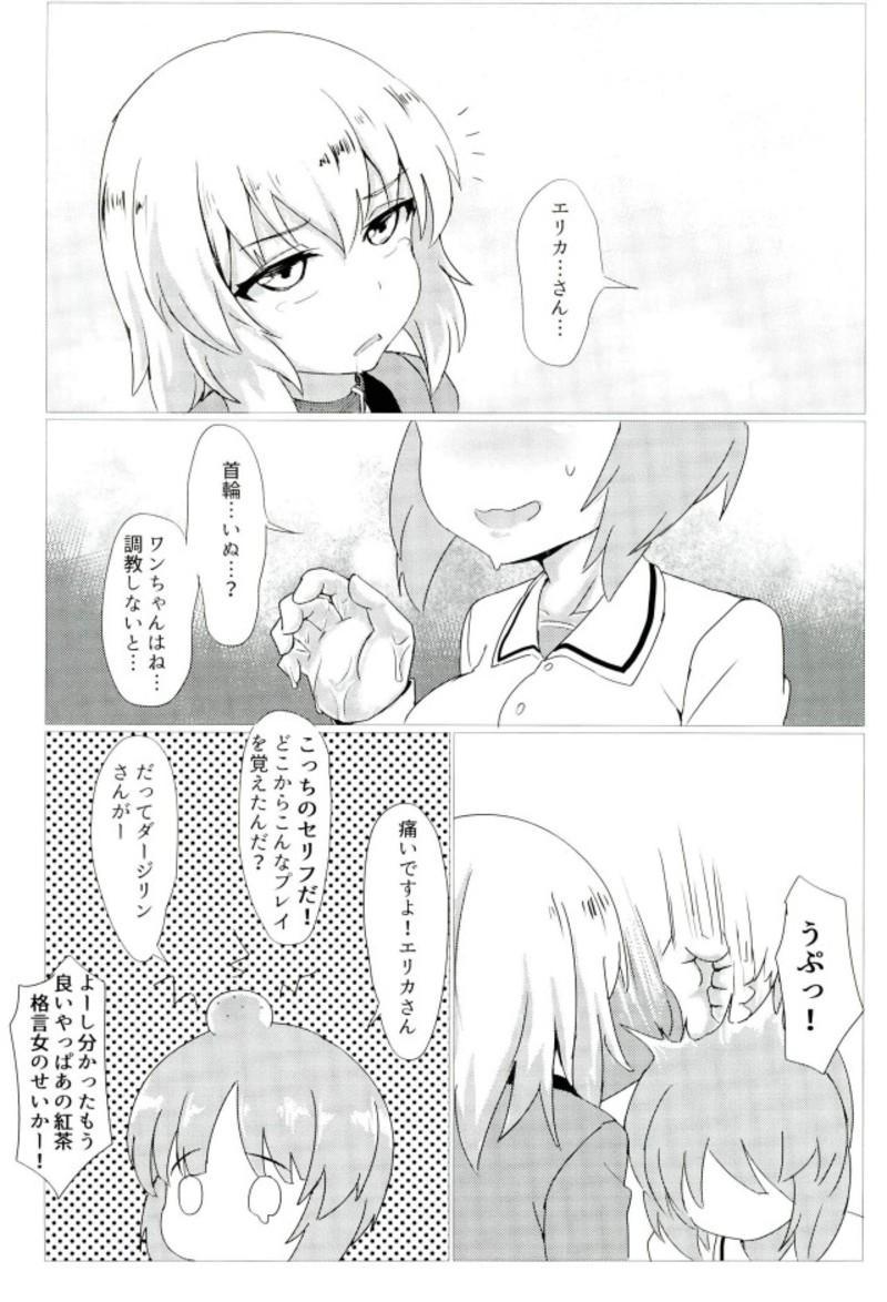 Torotoro Sakusen desu! 11