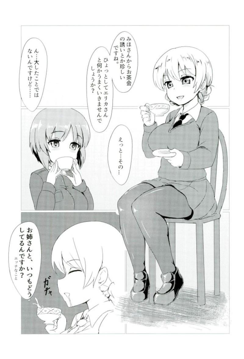 Torotoro Sakusen desu! 4