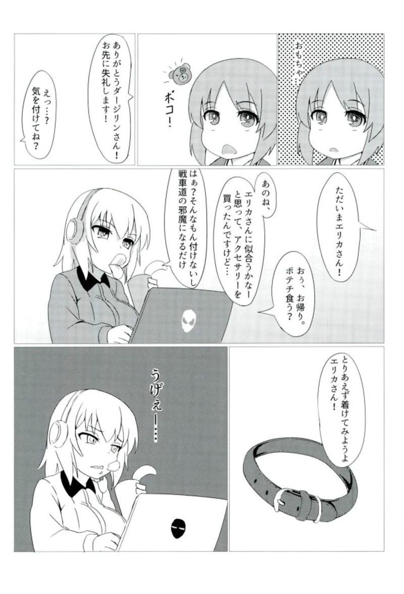 Torotoro Sakusen desu! 6