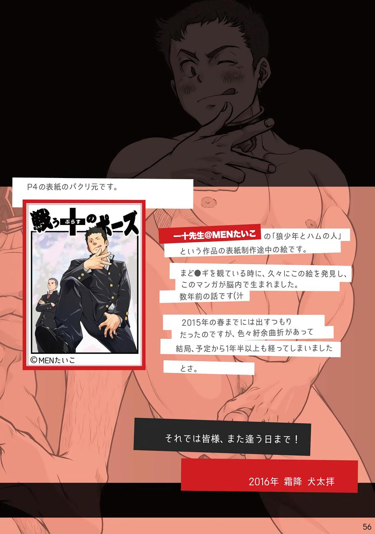 [Pagumiee (Kenta)] Tatakae!+++ (Plus-san)!! [English] [N04h] [Digital] 57