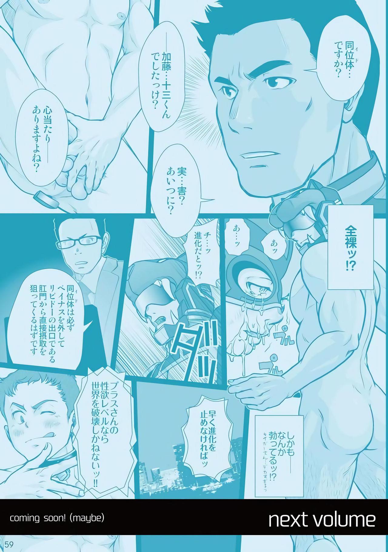 [Pagumiee (Kenta)] Tatakae!+++ (Plus-san)!! [English] [N04h] [Digital] 60