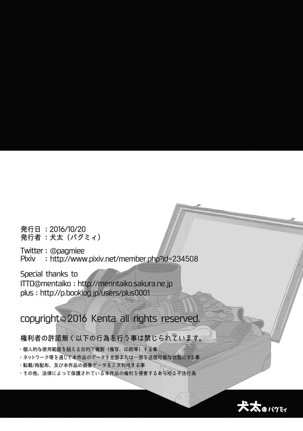 [Pagumiee (Kenta)] Tatakae!+++ (Plus-san)!! [English] [N04h] [Digital] 61
